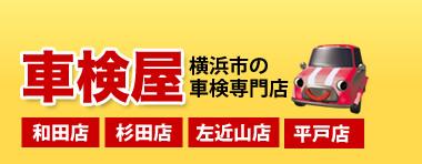 出雲 松江 雲南で格安の車検専門店!地域最安値帯46,810円~!